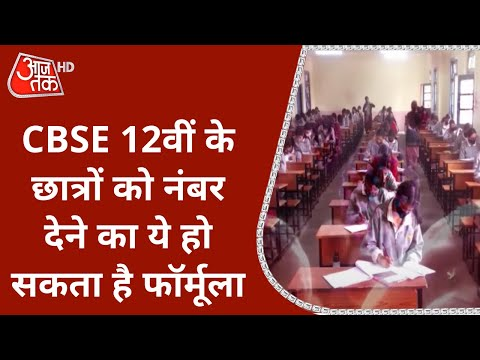 CBSE 12th Examination: छात्रों को नंबर देने के लिए कौन-कौन से फॉर्मूले अपनाए जा सकते हैं?