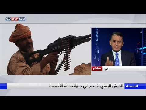 الجيش اليمني يتقدم في جبهة محافظة صعدة  - نشر قبل 6 ساعة