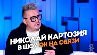 Николай Картозия в ОК на связи! - об Ивлеевой, кастинге в Орел и Решку и НТВ