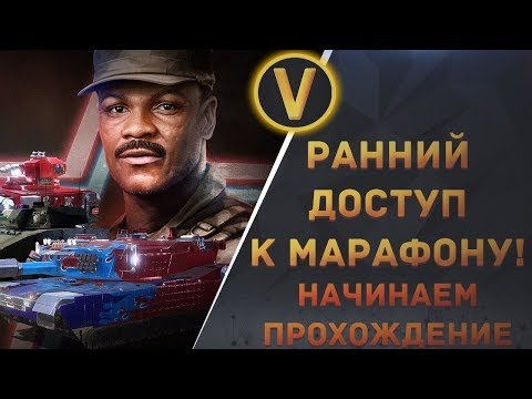 ARMORED WARFARE: ★СМОТРИМ