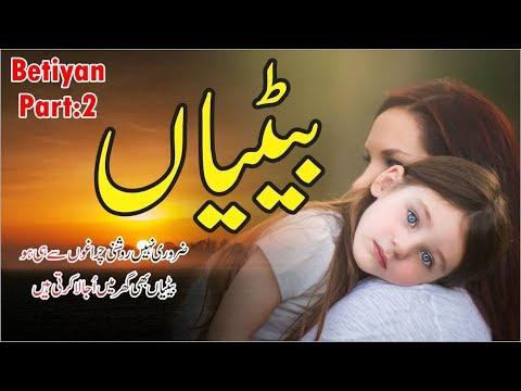Betiyan Part 2 Best Lines In Urdu Hindi With Images || Best Quotes About Betiyan In Urdu