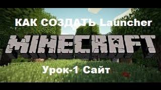 (Tutorial)Как создать Лаунчер Minecraft-Урок 1 Сайт 