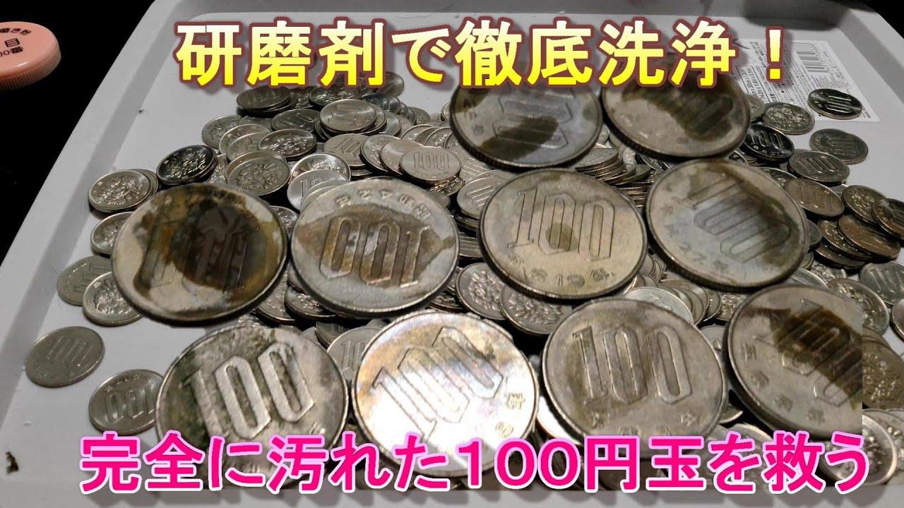洗い 方 の 硬貨