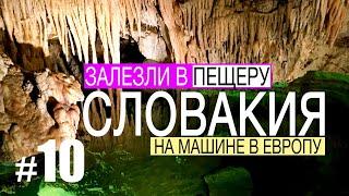 На машине в Европу Словакия Деменовская пещера Свободы Жизнь ЯрЧе