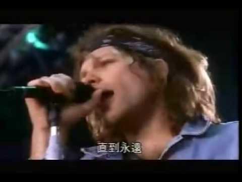 Bon Jovi -Always