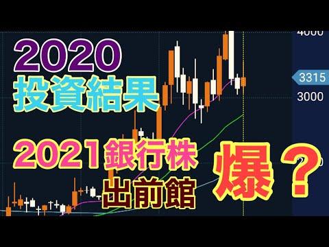 2020株式投資結果!2021銀行株?出前館?20210112