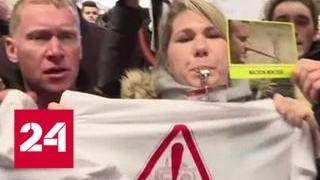 Что-то пошло не так: Макрона освистали на сельхозвыставке в Париже - Россия 24