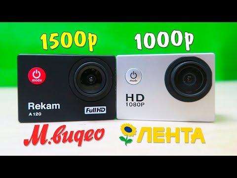 Rekam A120 VS Экшн камера ЛЕНТА 9080l видеорегистратор РАСПАКОВКА ОБЗОР ТЕСТ сравнение