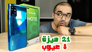 Infinix Note 8    يستاهل تفكر فيه وجامد أوى فى الجيمز