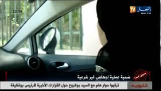 نساء جزائريات  بدون رحم ...  فضائح الاجهاض السري للفتيات في المستشفيات الجزائرية