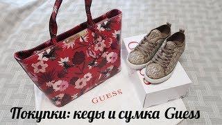 Покупки. Распаковка и обзор на сумку-шоппер Britta и кеды Jolie Logo от Guess