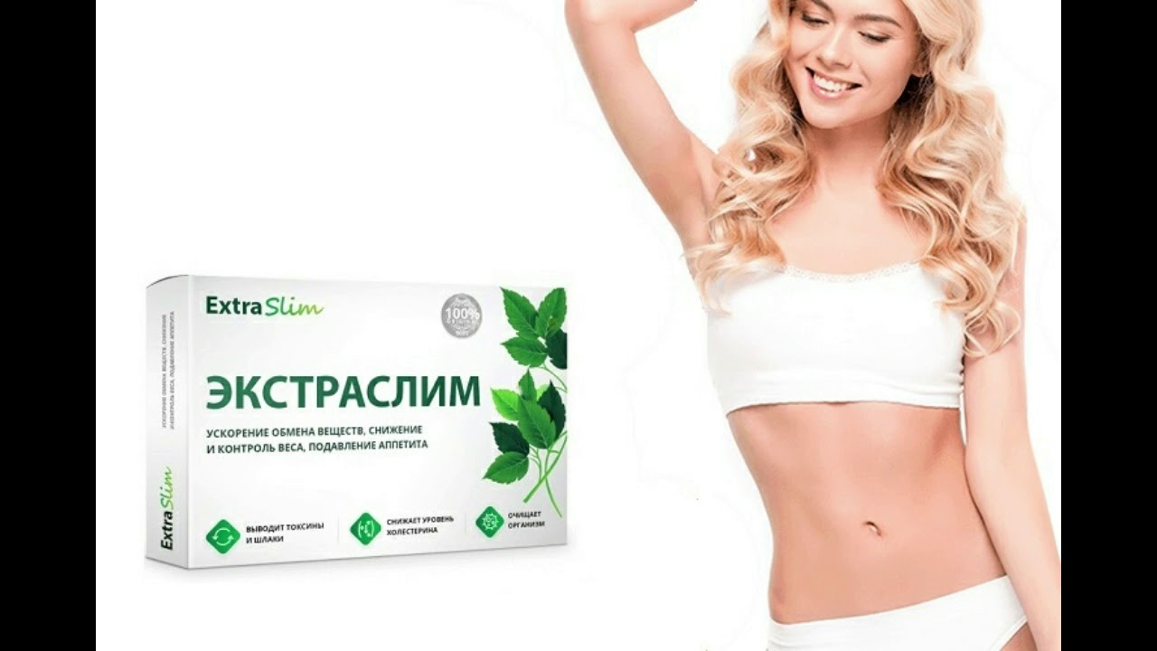 Экстраслим для похудения в Санкт-Петербурге