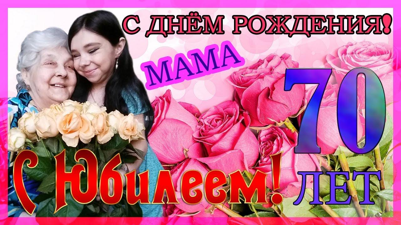 Теме, открытка с днем рождения маме 70 лет