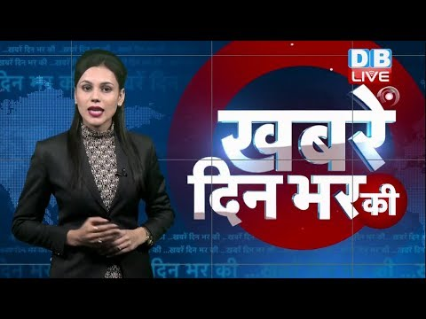 12 Dec 2018 | दिनभर की बड़ी ख़बरें | Today's News Bulletin | Hindi News India |Top News | #DBLIVE
