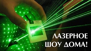 как сделать лазерное шоу дома своими руками? / How to make a laser show at home?