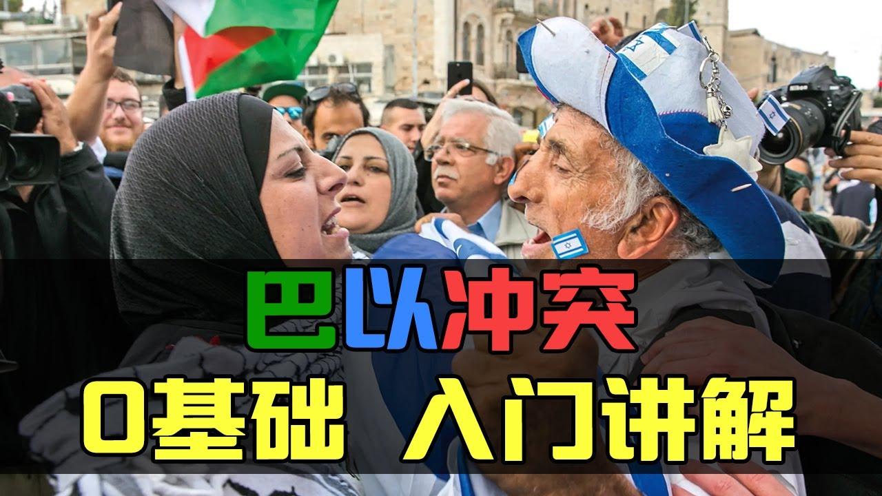 【雙視角】一口氣看完巴勒斯坦、以色列千年簡史   整理巴以衝突歷史根源 (上)