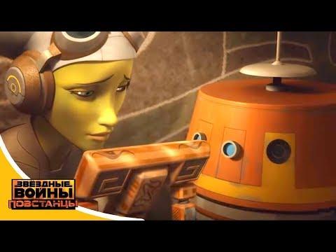 Звёздные войны: Повстанцы - Дьюм - Star Wars (Сезон 4 Серия 11)
