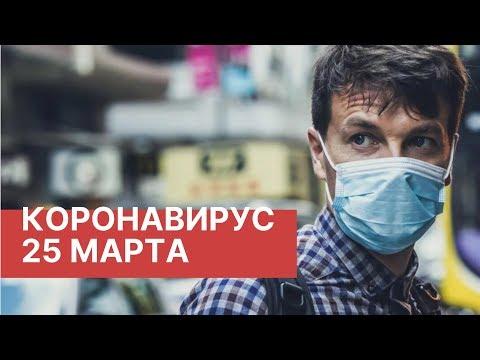 Коронавирус. Главное к 25 марта. Последние новости 25.03.2020. Коронавирус из Китая в России