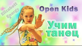 Учим танец Stop people Open Kids