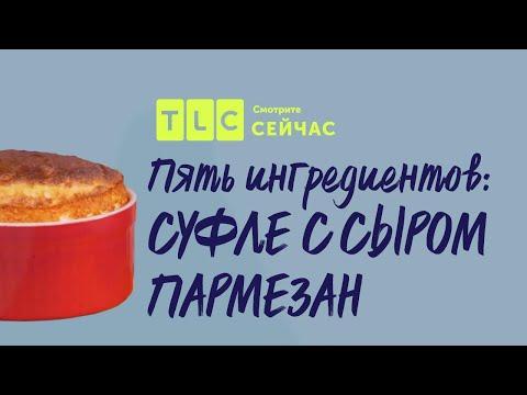 Суфле с сыром пармезан | Пять ингредиентов | TLC