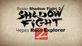 Взлом Shadow Fight 2 (Root Explorer)