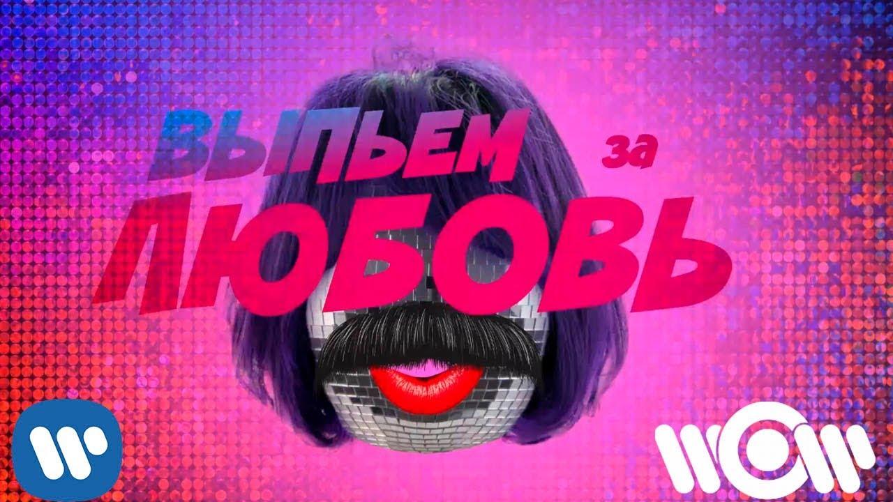 Эмма М и Игорь Николаев - Выпьем за любовь | Official Lyric Video