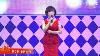 가수안수민/ 일장춘몽/시민과함께하는가을음악회