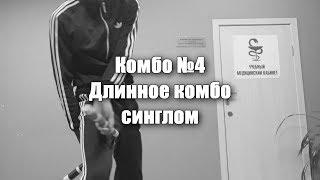 Нунчаку фристайл обучение - комбо #4 длинное сингл комбо
