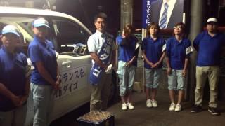 松浦ダイゴ選挙カーによる選挙活動の打ち上げを事務所前で行いました。 ...