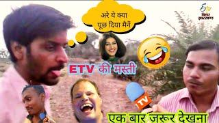 News ki masti |#magicofmanishkumar |#comedy|funny reporting| masti Express |comedy video |funny news