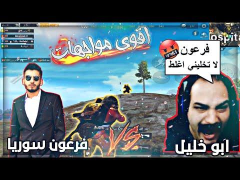 فنشت ابو خليل وتيمه G2G على البث المباشر | شاهد ردة فعل ابو خليل كان حيشتمني ?!!