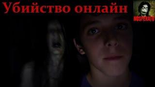 Истории на ночь - Убийство онлайн