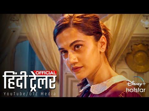 ANNABELLE RATHORE Official Hindi Trailer (2021) | Vijay Sethupathi | Taapsee Pannu