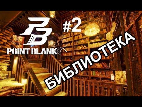 Point Blank #2 - МАМА, Я В БИБЛИОТЕКЕ