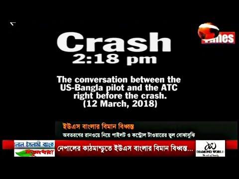 THE CONVERSATION BETWEEN US-BANGLA PILOT  AND ATC RIGHT BEFORE CRASH
