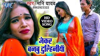 Jekar Banabu Dulhiniya - Jawani Ke Bam - Mani Yadav - Bhojpuri Hit Songs 2019