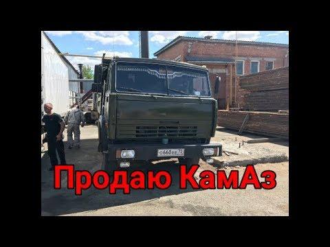 Продаю КамАЗ