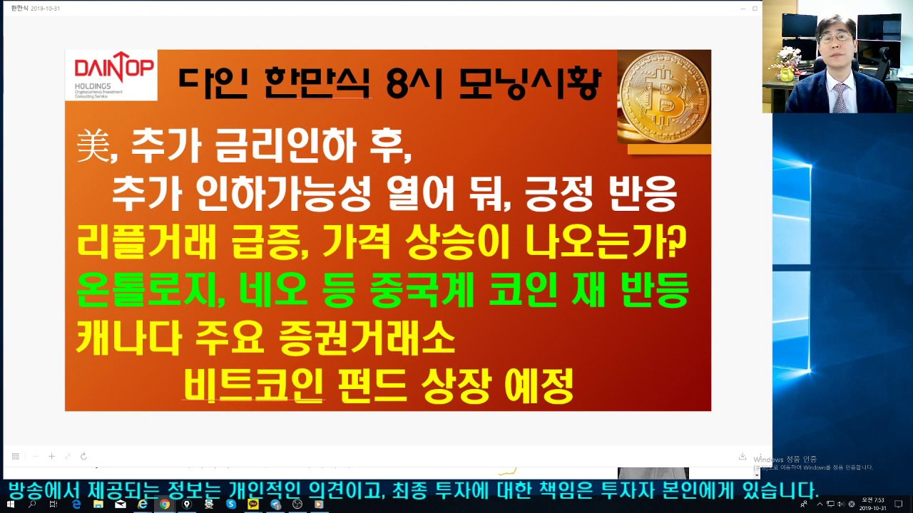 10/31 암호화폐 비트코인 모닝시황) 미 금리인하 / 리플 거래 급증 ...