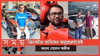 ট্র্যাকে গতির ঝড় তুলে ক্রিকেটার অভীকের বিশ্বজয় | Avik Anwar | Tamim Iqbal | Car Racer