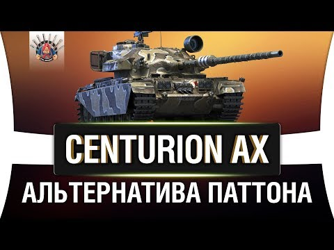 CENTURION ACTION X ГАЙД | КАК ИГРАТЬ НА CENTURION AX ОБЗОР