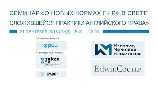 видео Реформа корпоративного законодательства: новые возможности для акционеров