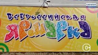 Всероссийская ярмарка в Сарапуле