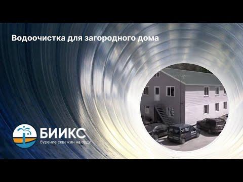 Водоочистка для загородного дома - БИИКС