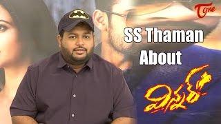 Music Director Thaman Interview about Winner Movie    Sai Dharam Tej, Rakul Preet