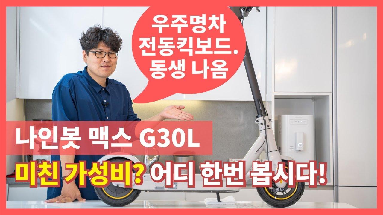 [4K]미친 가성비 나인봇 맥스 G30L 전동킥보드 어디 한번 봅시다.