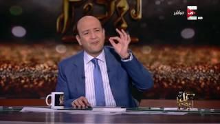 كل يوم - عمرو أديب: تم توفير 33% فقط من طلبات المستوردين للدولار بعد التعويم