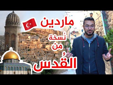 مدينة ماردين التركية موطن فيروز الأصلي و نسخة من شوارع و أسواق القدس