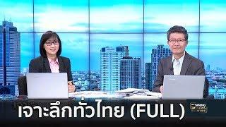 [ข่าวเต็มไม่ตัด] เจาะลึกทั่วไทย (Full)   17 ต.ค.61   เจาะลึกทั่วไทย