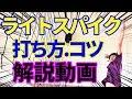 解説動画!!【バレーボール】ライトスパイク 打ち方・コツ・練習方法を詳しくご紹介!!