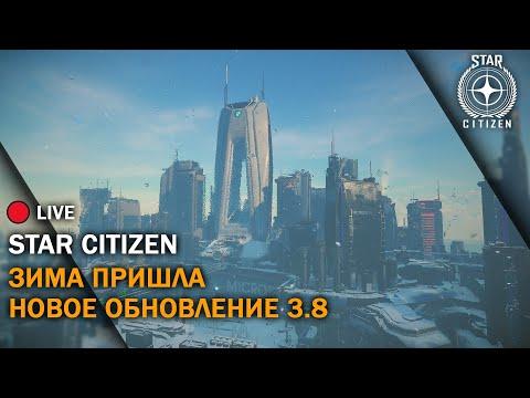 ❄️ Star Citizen: Зима Пришла | Новое Обновление 3.8 PTU | Стрим
